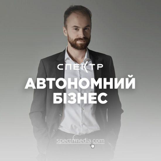 Автономний бізнес